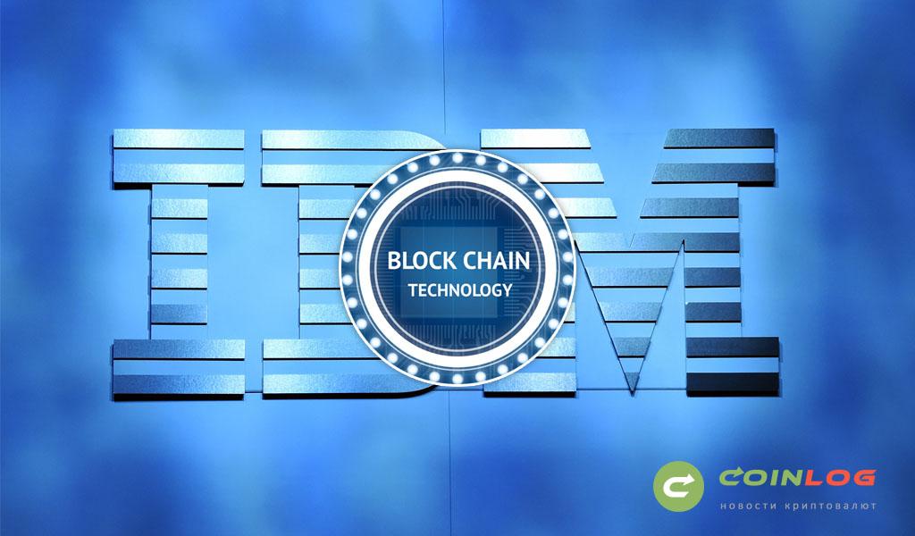 3f2f27f91c145 IBM блокчейн патенты: от отслеживания и доставки продуктов интернет вещей  до решений вопросов безопасности