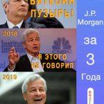 JPMorgan Chase готов к запуску «JPM Coin», используя крипто для ускорения расчетов